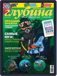 Предельная Глубина (Digital) Subscription November 1st, 2019 Issue
