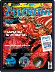 Предельная Глубина (Digital) Subscription July 1st, 2019 Issue