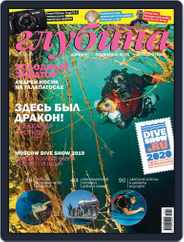 Предельная Глубина (Digital) Subscription May 1st, 2019 Issue