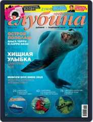 Предельная Глубина (Digital) Subscription February 1st, 2019 Issue