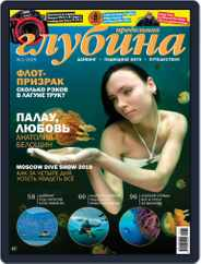 Предельная Глубина (Digital) Subscription January 1st, 2019 Issue