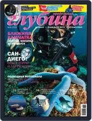 Предельная Глубина (Digital) Subscription December 1st, 2018 Issue