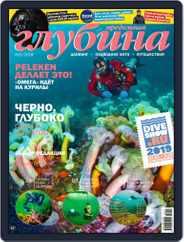Предельная Глубина (Digital) Subscription October 1st, 2018 Issue