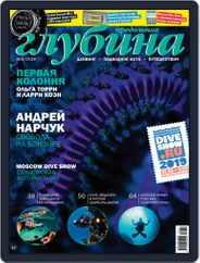 Предельная Глубина (Digital) Subscription August 1st, 2018 Issue