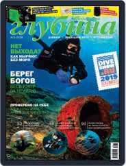 Предельная Глубина (Digital) Subscription June 1st, 2018 Issue