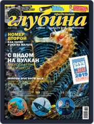 Предельная Глубина (Digital) Subscription April 1st, 2018 Issue
