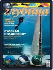 Предельная Глубина (Digital) Subscription February 1st, 2018 Issue