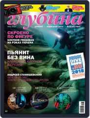 Предельная Глубина (Digital) Subscription December 1st, 2017 Issue
