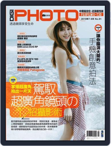 DIGI PHOTO (Digital) July 17th, 2019 Issue Cover
