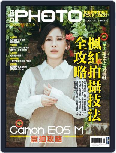 DIGI PHOTO (Digital) October 17th, 2018 Issue Cover