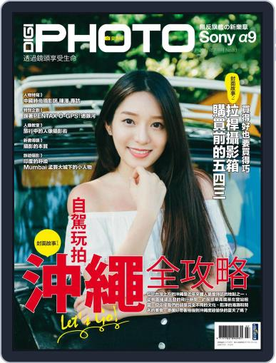 DIGI PHOTO (Digital) July 27th, 2017 Issue Cover
