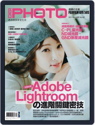 DIGI PHOTO (Digital) April 23rd, 2017 Issue Cover