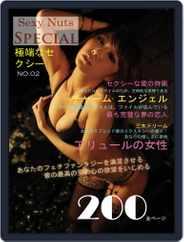 極端なセクシー (Digital) Subscription February 12th, 2014 Issue