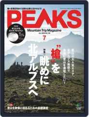 PEAKS ピークス (Digital) Subscription June 15th, 2020 Issue