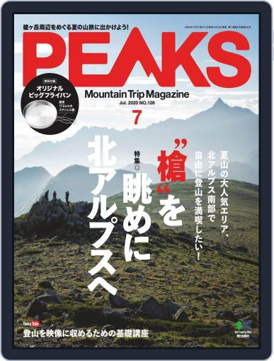 PEAKS ピークス (Digital) June 15th, 2020 Issue Cover