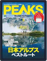 PEAKS ピークス (Digital) Subscription May 15th, 2020 Issue