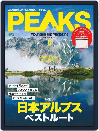 PEAKS ピークス (Digital) May 15th, 2020 Issue Cover