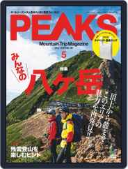 PEAKS ピークス (Digital) Subscription April 15th, 2020 Issue
