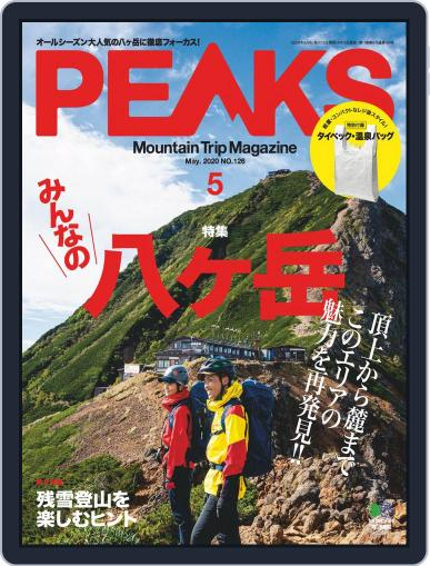 PEAKS ピークス (Digital) April 15th, 2020 Issue Cover