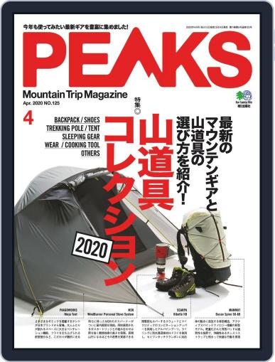 PEAKS ピークス (Digital) March 14th, 2020 Issue Cover