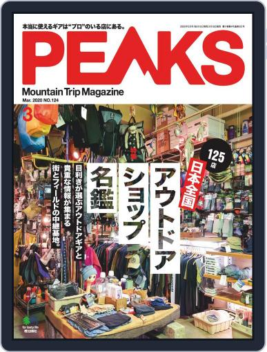 PEAKS ピークス (Digital) February 15th, 2020 Issue Cover