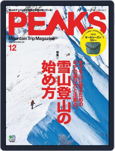 PEAKS ピークス (Digital) November 20th, 2019 Issue Cover