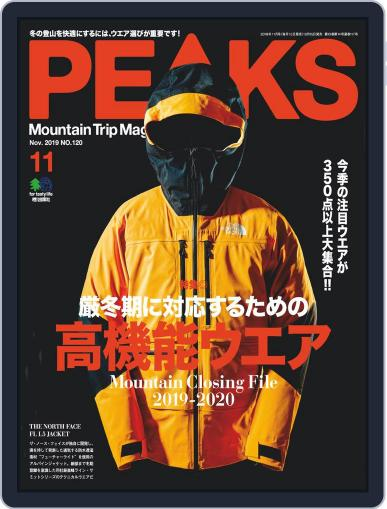 PEAKS ピークス (Digital) October 17th, 2019 Issue Cover