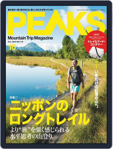 PEAKS ピークス (Digital) September 19th, 2019 Issue Cover