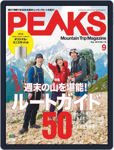 PEAKS ピークス (Digital) August 20th, 2019 Issue Cover