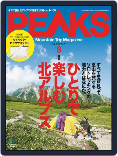 PEAKS ピークス (Digital) July 18th, 2019 Issue Cover