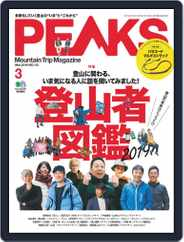 PEAKS ピークス (Digital) Subscription February 20th, 2019 Issue