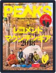 PEAKS ピークス (Digital) Subscription December 20th, 2018 Issue