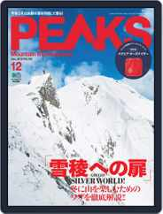 PEAKS ピークス (Digital) Subscription November 20th, 2018 Issue
