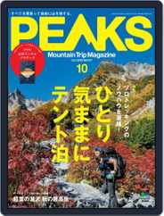 PEAKS ピークス (Digital) Subscription September 20th, 2018 Issue