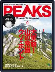 PEAKS ピークス (Digital) Subscription August 20th, 2018 Issue