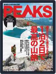 PEAKS ピークス (Digital) Subscription July 19th, 2018 Issue