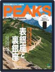 PEAKS ピークス (Digital) Subscription June 20th, 2018 Issue