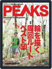 PEAKS ピークス (Digital) Subscription May 18th, 2018 Issue