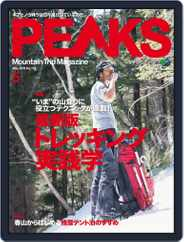PEAKS ピークス (Digital) Subscription April 19th, 2018 Issue