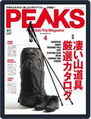 PEAKS ピークス (Digital) Subscription March 14th, 2018 Issue