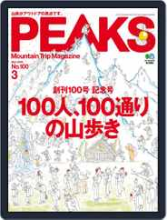 PEAKS ピークス (Digital) Subscription February 20th, 2018 Issue