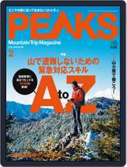 PEAKS ピークス (Digital) Subscription January 18th, 2018 Issue