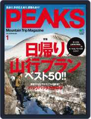 PEAKS ピークス (Digital) Subscription December 20th, 2017 Issue