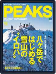 PEAKS ピークス (Digital) Subscription November 17th, 2017 Issue