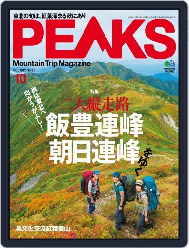 PEAKS ピークス (Digital) September 22nd, 2017 Issue Cover