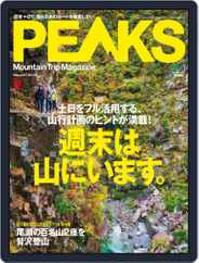 PEAKS ピークス (Digital) Subscription August 16th, 2017 Issue