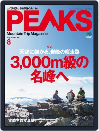 PEAKS ピークス (Digital) July 16th, 2017 Issue Cover
