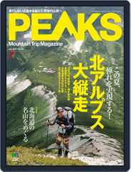 PEAKS ピークス (Digital) Subscription June 22nd, 2017 Issue