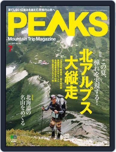 PEAKS ピークス (Digital) June 22nd, 2017 Issue Cover
