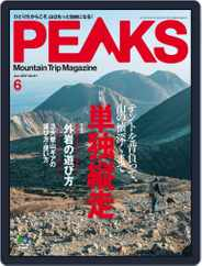 PEAKS ピークス (Digital) Subscription May 17th, 2017 Issue